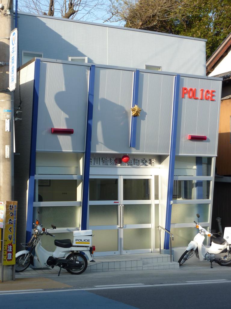 田川警察署魚町交番